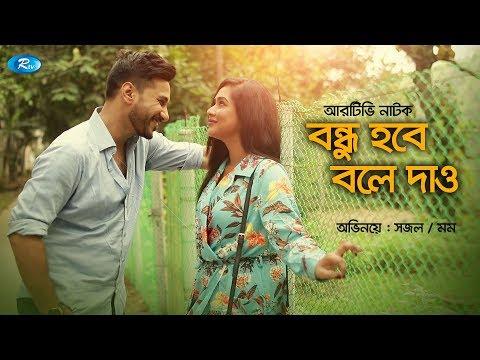 Bondhu Hobe Bole Jao  বন্ধু হবে বলে যাও  Zakia Bari Momo  Shajal  Rtv Drama Special