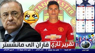 تقرير حزين .. رسميًا | رافاييل فاران لاعبًا لمانشستر يونايتد ... بيريز دمر ريال مدريد 😢