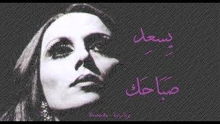 فيروز - يسعد صباحك يا حلو   Fairouz -  Yesed sabahak