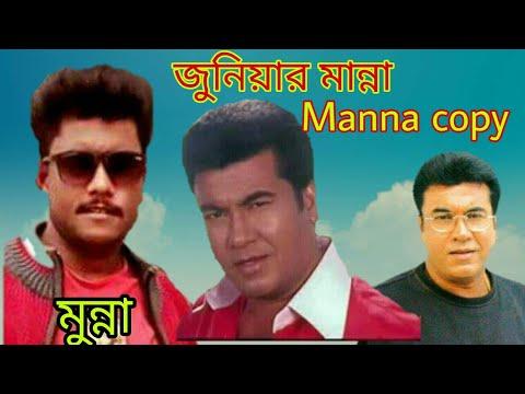 মান্নার মতো আরেক মান্না |Junior Manna Facebook Live |New Nayok Manna | CHANNEL N95