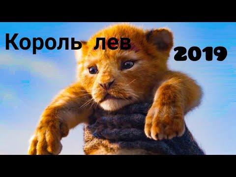 САМЫЙ ОЖИДАЕМЫЙ  фильмы в 2019. КОРОЛЬ ЛЕВ