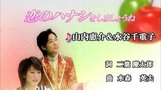恋のハナシをしましょうね♪山内恵介&水谷千重子♪カラオケ