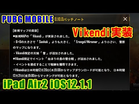[PUBG MOBILE] Vikendi直前! iOS12.1.1 [iPad Air2]