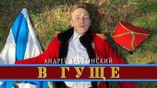 Андрей Блэконский - В гуще | Пародия на Тимати feat. Егор Крид - Гучи