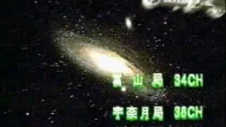 BBT富山テレビ放送クロージング(1994年~2008年)