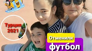 Отменили футбол Тренажёр у моря Турция Анталия 2021
