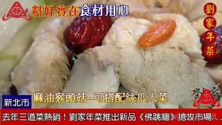 劉家富貴年菜12/中旬歡喜上市~