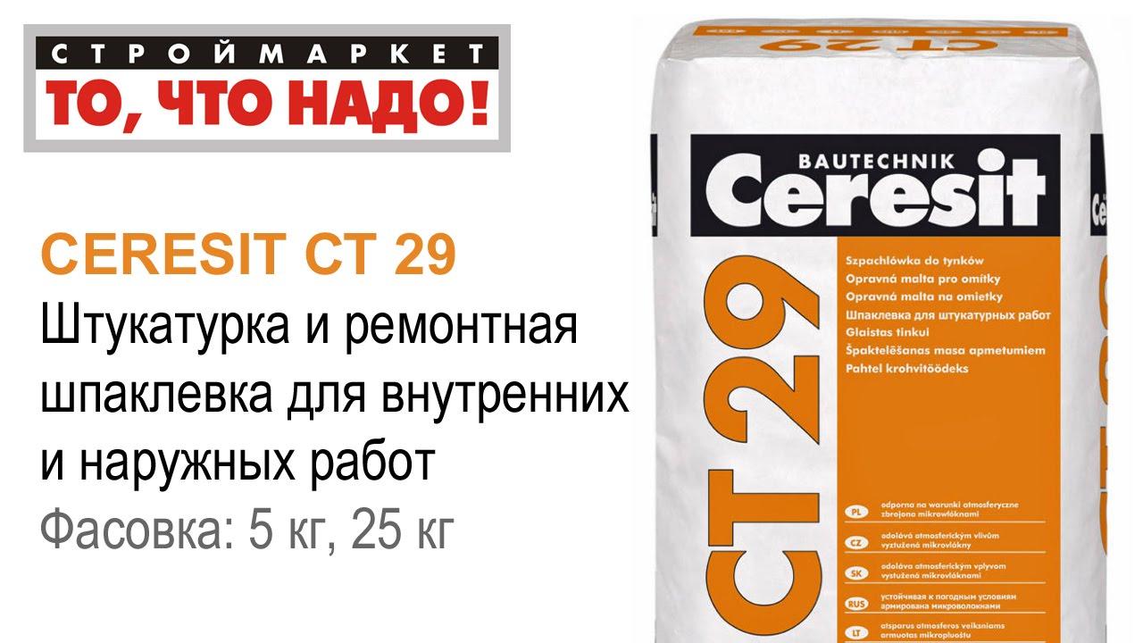 Как отличить левый мешок Ceresit от оригинала? Подделка Ceresit CM .