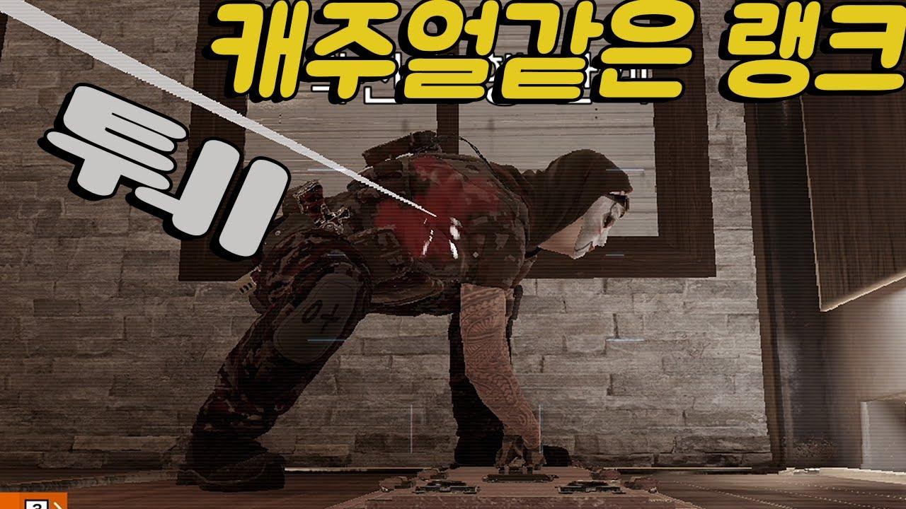 랭주얼 모음 - 레인보우식스 시즈 솔랭
