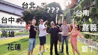 台灣的哪裏最適合居住?| BEST PLACE IN TAIWAN?