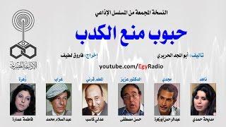 المسلسل الإذاعي حبوب منع الكدب ˖˖ نسخة مجمعة