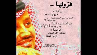 فزولها خالد عبدالرحمن