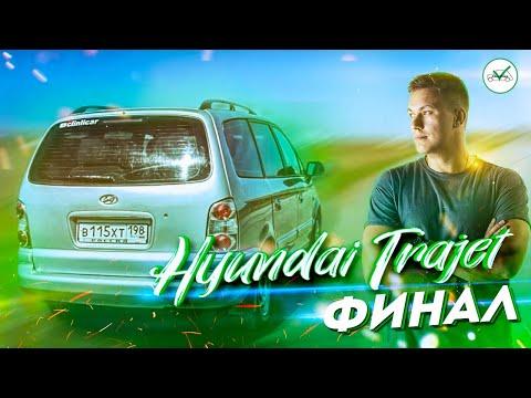 Проект Хендай Траджет завершён! ФИНАЛ   ClinliCar Автоподбор
