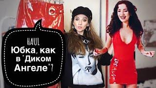 HAUL/ Покупки одежды на осень-зиму + тренды 2017-2018 Lena Rivver
