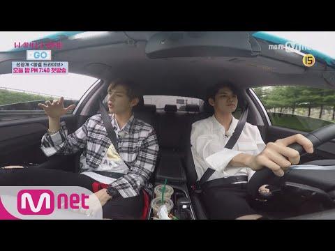 Wanna One Go [선공개] DJ 옹녤의 뽀뽀 더 뤠디오ㅣ워너원 GO 1화 미리보기 170803 EP.1