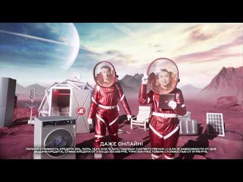 Акция «Космическая рассрочка 0% на всё» в «М.Видео»