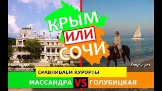 Массандра или Голубицкая | Сравниваем курорты. Крым VS Краснодарский край - куда поехать в 2019?