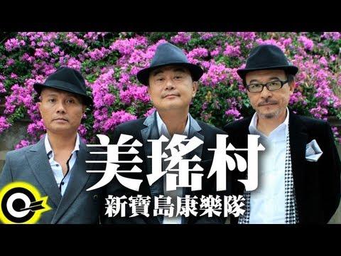 新寶島康樂隊 New Formosa Band【美瑤村】Official Music Video