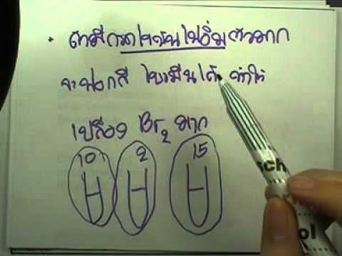วิทย์O-NET ม.ปลาย ; เคมี : สารชีวโมเลกุล (แบบฝึก),ตอน07
