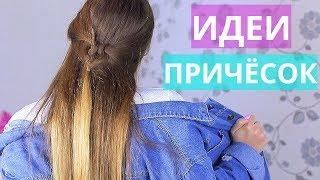 Быстрые причёски, которые упростят жизнь девушек