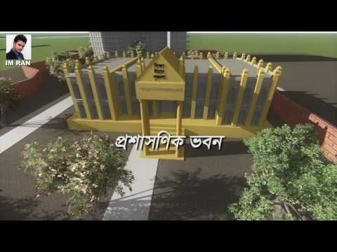 Jagannath University Dhaka main campus (animation)