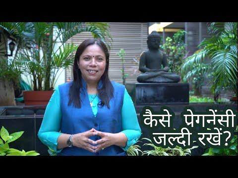 How to increase fertility? | How to increase pregnancy chances? | Dr. Megha Shah | Garbhsanskar |
