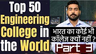 Top 50 Engineering College in the World 2019 | भारत का कोई कॉलेज क्यों नहीं है ? Part 3, Btech, IIT