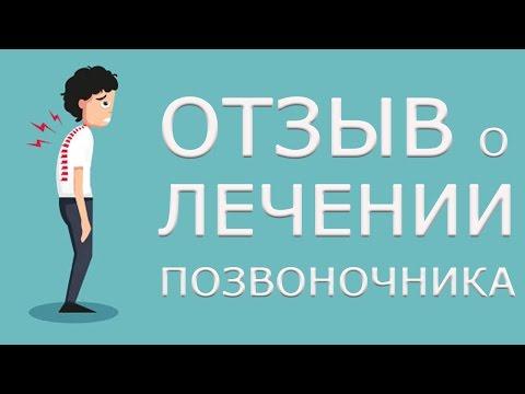Остеохондроз: симптомы, причины, признаки и лечение в