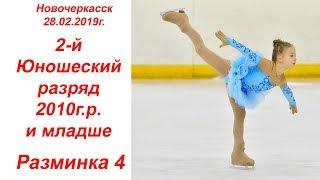 Новочеркасск. 28.02.19г. 2й юношеский 2010гр и младше. Разминка 4