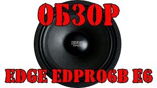 Обзор EDGE edpro6b e6