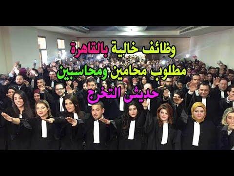 Photo of وظائف خالية بالقاهرة مطلوب محامين ومحاسبين حديثى التخرج – وظائف