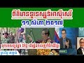 RFA Khmer TV News - 11 August 2017