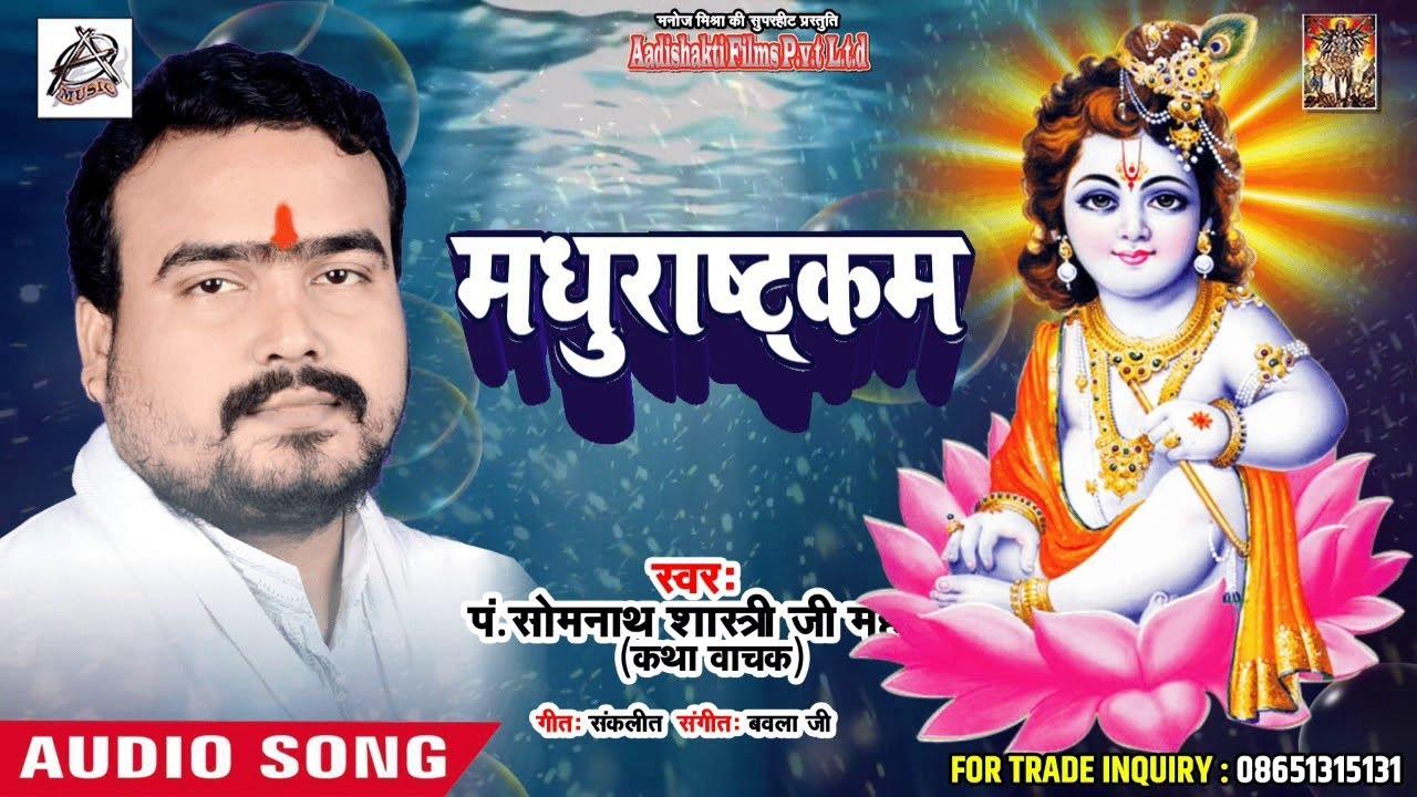 कृष्ण भक्त इस भजन को जरूर सुने  - Madhurastkam - Pandit Somnath Shastri - Bhojpuri Bhajan 2020