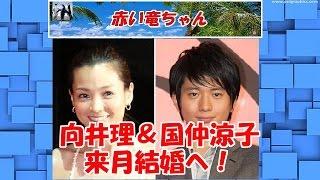 俳優の向井理(32)が女優の国仲涼子(35)と結婚することが20日...