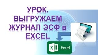 Журнал Электронные Счет-Фактуры выгружаем в Excel