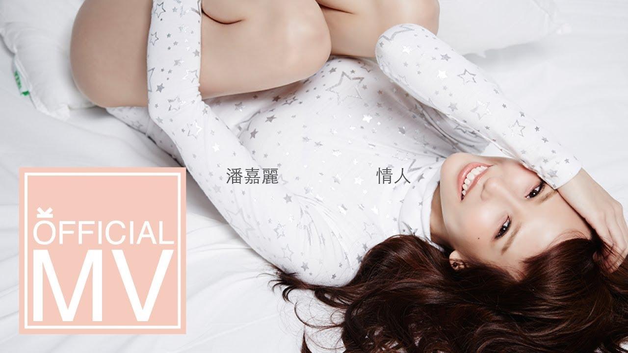潘嘉麗 Kelly Pan [情人 Lover] Official MV - YouTube