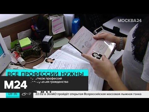 Минтруд расширил список профессий для упрощенного получения гражданства - Москва 24