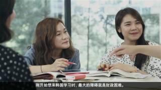 [Chinese] Study in Korea thumbnail