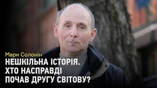 Марк Солонин \Советский Союз спокойно мог помешать Гитлеру начать войну\