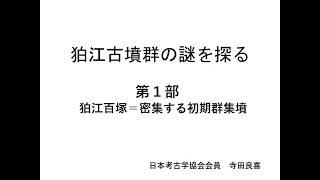 狛江には、「狛江百塚」と呼ばれるほど数多くの古墳が造られました。これまでの発掘調査の成果を振り返りながら主な古墳を紹介し、狛江古墳群が形成された時期やその ...
