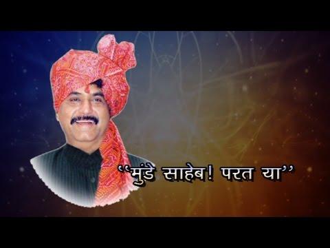 Gopinath Munde song-ZHALI AATHAVAN सादरकर्ते डॉ  सुदाम  महाराज