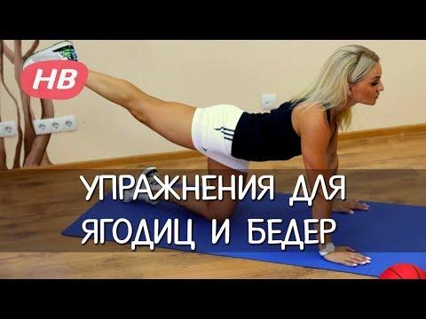 Упражнения для ягодиц. Упражнения для бедер и ягодиц в домашних условиях от Алеси Дрозд.