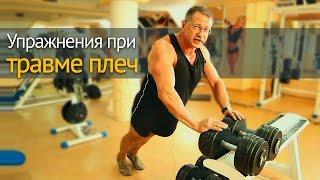 Упражнения при травме плеча и локтя(, 2014-09-18T10:34:19.000Z)