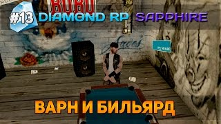 Diamond RP Sapphire #13 - Варн и бильярд [Let's Play]