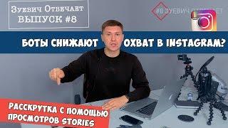 Как привязать Инстаграм к Фейсбуку - Боты снижают охват - Просмотры в Stories - #8 Зуевич Отвечает