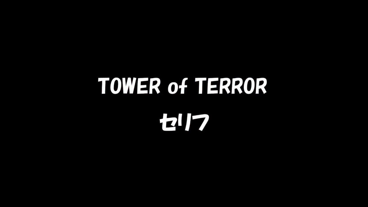 セリフ タワーオブテラー