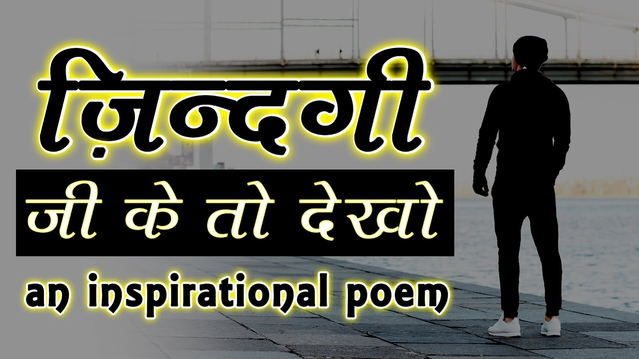 Zindagi - An Inspirational Poem in Hindi by Himeesh Madaan