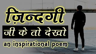 zindagi a hindi poem inspirational poem in hindi