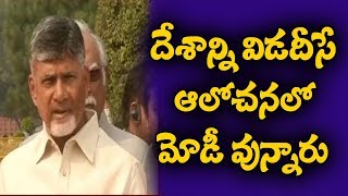 Chandrababu Live | TV5 News LIVE | Telugu News Live | TV5 Live