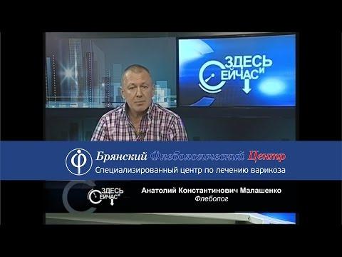 Современная флебология в России